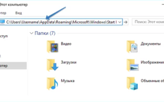 Не стандартные способы найти папку Автозагрузки в Windows 10