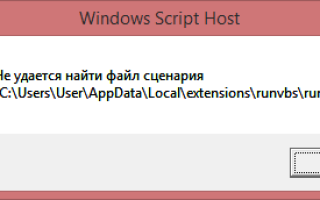 Run vbs ошибка windows 10