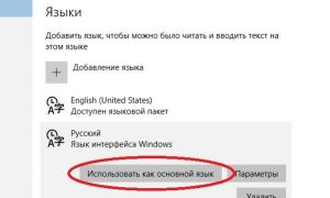 Язык магазина windows 10