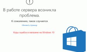Коды ошибок в магазине Windows 10