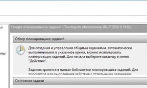 3 способа открыть планировщик заданий в windows 10