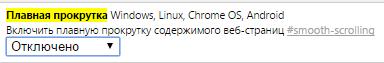 плавная прокрутка в яндекс браузере отключить