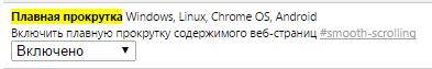 плавная прокрутка в яндекс браузере включить