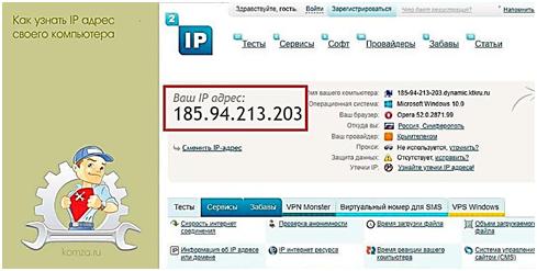 Мой локальный IP в сети отличается от того, который показывается на специализированных сайтах