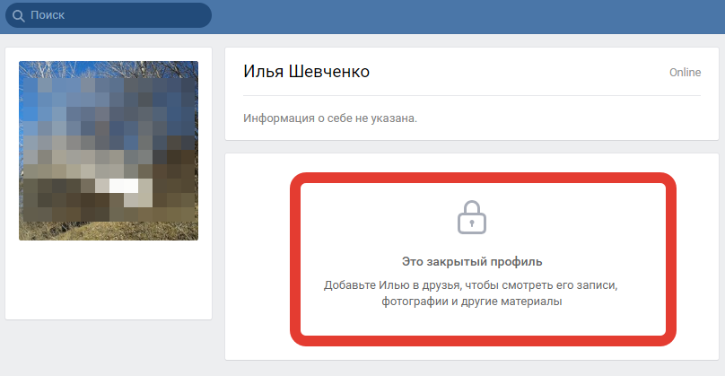 Как посмотреть закрытый профиль в ВК и можно ли это сделать вообще?